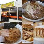 らーめんランド 味の館   -