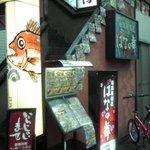 はなの舞 北松戸東口店