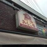 あんこ椿 - 店舗の目印