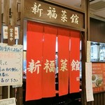 新福菜館 - 外観
