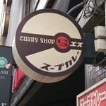CURRY SHOP S - 看板
