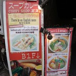 CURRY SHOP S - ボード