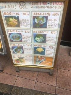 三代目麺処まるは極 - メインメニュー