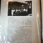 東洋軒 - 店の歴史