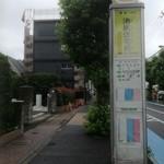 横浜家系 侍 - 最寄りバス停。分かりにくいが、お店も写ってますよ(笑)