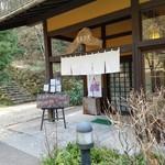 天下茶屋 - 天下茶屋さんのお店の入口