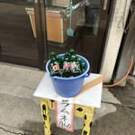 花房商店 - 店の前のラムネ