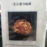 紀玄 - 店内メニュー(ミニきつね丼)