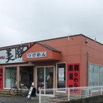美豚 - 画像向かって左側がJR秋川駅方向です