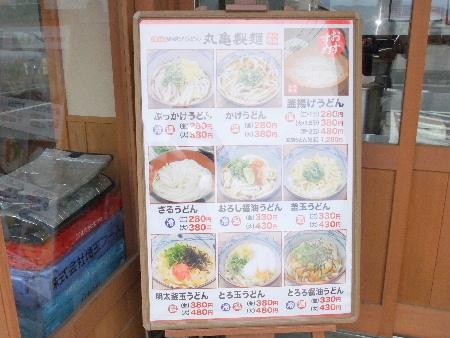 丸亀製麺 信州中野店 name=