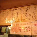 台湾の焼き包子 包包亭 - サイン(やるせなす 他)