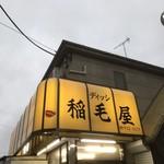 ディッシ稲毛屋 -