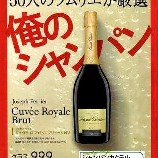 今月のなみなみ俺のシャンパン、復活999円!