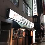 麺屋武蔵 巖虎 - 外観