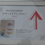 PARTYバルコニー - ハローキティスマイル カフェ PARTYバルコニー 淡路島(兵庫)