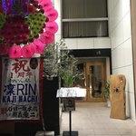 和いん処 凜RIN KAJI-MACHI -