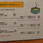 87375649 - たつ昇 ランチメニュー