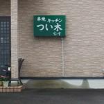 串焼きキッチンつい木 - 外観写真: