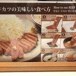 87376662 - 牛カツの食べ方