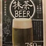 87376668 - 抹茶ビールの宣伝