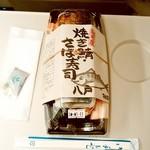 朝市屋 - 朝市屋@八戸 焼き鯖・さば寿司(700円)