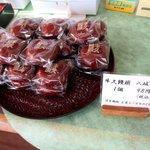 吾妻堂 - 料理写真: