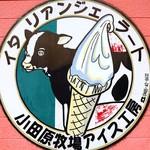 小田原牧場アイス工房 -