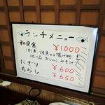 寿司鉄 - 寿司鉄 @平和台 ランチメニューボード