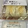 小江戸OHANA - 料理写真:卵サンドハーフ¥500
