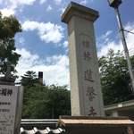 まことや - 蓮馨寺(れんけいじ)境内にあります。