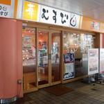 87384310 - JR武蔵小杉駅にあります