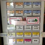 Mitsuba - 券売機(2018年5月)