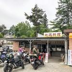 中村農場 -