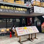 コサム冷麺専門店 - 新大久保で話題のお店!