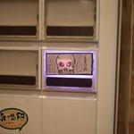 ラーメン二郎 - 券売機の髑髏