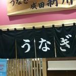 うなぎ新川 -