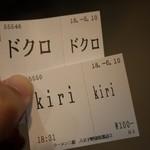 ラーメン二郎 - 食券