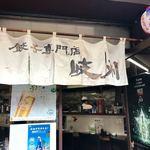 岐州 - 入り口