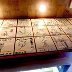総大醤 - 店内風景。例のよって、所狭しと色紙が貼られていた。テプラで名前が表示されていたので、誰のサインかが分かって親切ではある。