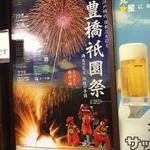 (有)旭屋酒店 - 祇園祭ご案内