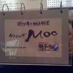近江牛と地元野菜 ダイニングMOO - こだわり品の説明書