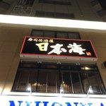 寿司居酒屋 日本海 -