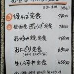 お好み焼 鉄板焼 嘉もん - 11:30〜14:00