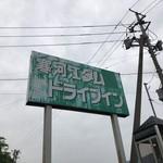 寒河江ダムドライブイン - 看板