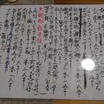 Miyazenishii - ディナーのおすすめメニュー