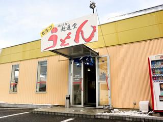 麺通堂 郡家店 - 麺通堂 郡家店さん