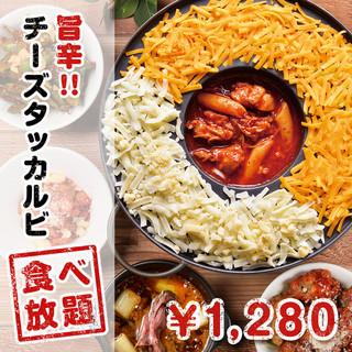 旨辛!とろ~りチーズタッカルビ食べ放題⇒1280円