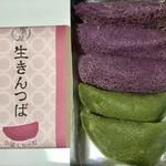 福呂屋 - 生きんつば5ケ入り¥800…紫芋と川越茶