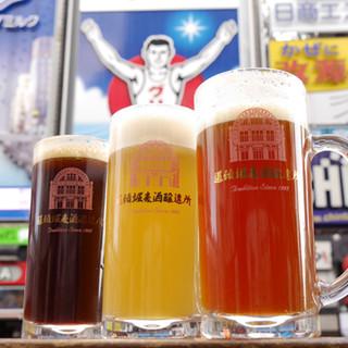 大阪名物「道頓堀ビール」3種類あります!