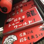 餃子バル 餃子家 龍 - 外観